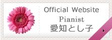 ピアニスト愛知とし子公式サイト